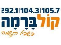 לוגו רדיו קול ברמה / צלם: יחצ